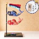 【ポイント10倍中】 五月人形 コンパクト鯉のぼり 室内 室...