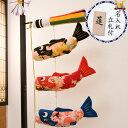 五月人形 鯉のぼり こいのぼり 兜 コンパクト ちりめん室内|和柄鯉のぼり(特大)|端午の節句 初節句子供の日 マンションサイズ 『龍虎堂』リュウコドウ