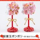 雪洞 雛人形 小道具 ひな人形 ちりめん 桜薬玉ボンボリ(一...