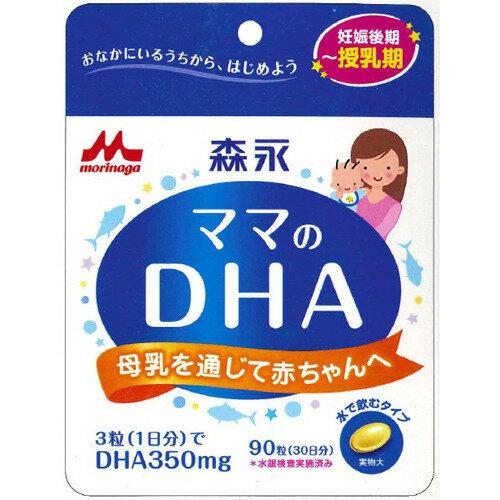 メール便OK森永ママのDHA(90粒)マタニティサプリメント/妊娠期・授乳期のプレママ・ママに/02