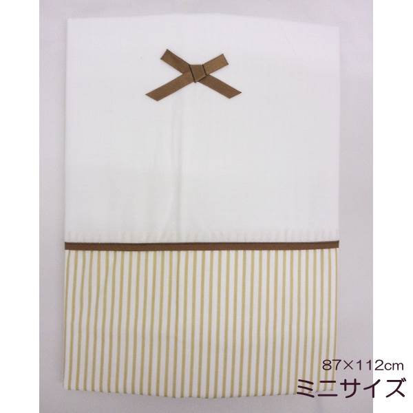 メール便OK ベビー ミニ布団用掛けふとんカバー ドリームミニ (ベージュストライプ柄)87×112cm  02P03Dec16