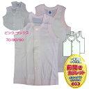 日本製子供肌着 2枚組 前開ランニニングカラレットシャツ M-23(白地×カラー) 2P01Oct16