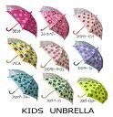 子供用雨具 キッズ 傘 38cm/40cm 透明窓付き/ビニール傘/男の子/女の子