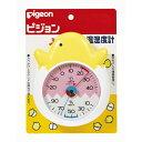 【ピジョン】温湿度計  ひよこ 風邪予防/かぜ対策/空気が乾燥する冬に備えよう  02P03Dec16