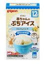 【ピジョン】赤ちゃんのプチアイス ミルク&バニラ 12か月からの手作りおやつ
