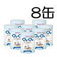 【ケース販売 和光堂】ミルク フォロアップぐんぐん8缶入り(830g2個パック×4セット)フォローアップ粉ミルク/母乳育児の混合栄養に  02P03Dec16