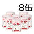 【ケース販売 和光堂】ミルク レーベンスはいはい8缶入り(810g2個パック×4セット) 乳児用粉ミルク/母乳育児の混合栄養に 2P01Oct16