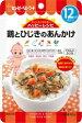 【キューピー】HR-6ハッピーレシピ 鶏とひじきのあんかけ 1食パウチ/ベビーフード/離乳食 12カ月からの離乳食
