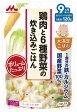 【森永 レトルトパウチ】G-4 大満足ごはん鶏肉と6種野菜の炊き込みごはん/9か月からの離乳食/ベビーフード