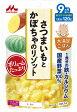 【森永 レトルトパウチ】G-5 大満足ごはん さつまいもとかぼちゃのリゾット/9か月からの離乳食/ベビーフード