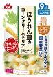 【森永 レトルトパウチ】G-8 大満足ごはん ほうれん草と鶏レバーコーンクリームドリア/9か月からの離乳食/ベビーフード