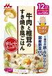 【森永 レトルトパウチ】G-13 大満足ごはん牛肉と椎茸のすき焼き風ごはん/12か月からの離乳食/ベビーフード