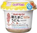 【3個まとめ】【キューピー】SC-6すまいるカップ 鶏たまごうどん 12か月からのたっぷりサイズカップ入り離乳食/ベビーフード  02P03Dec16