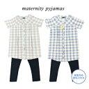 【半袖マタニティパジャマ】夏物チャックパジャマ七分丈パンツ付き/出産準備/授乳口付き上下セット