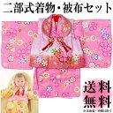 女児 ベビー二部式被布セット(ピンク 桜)BC-15  0〜1歳用着物/セパレート着物/