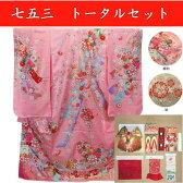 【WT3合繊・鳥】七五三 女の子 ピンク色熨斗目着物7歳用結び帯・和装小物トータルセット