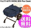 【コンビ】 ネムリラ AUTO SWING BEDi Plus Classic シフォンネイビー ハイ&ローラッ