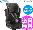 【グレコ】AIR POP(エアポップ)カラフルドットBK #67163(5)/1歳頃から11歳頃まで長く使えるチャイルドシート/ジュニアシート/ハイバック/ブースターシート/  02P03Dec16