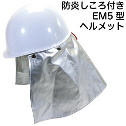 EM5型防災ヘルメット防炎カバーしころ付き