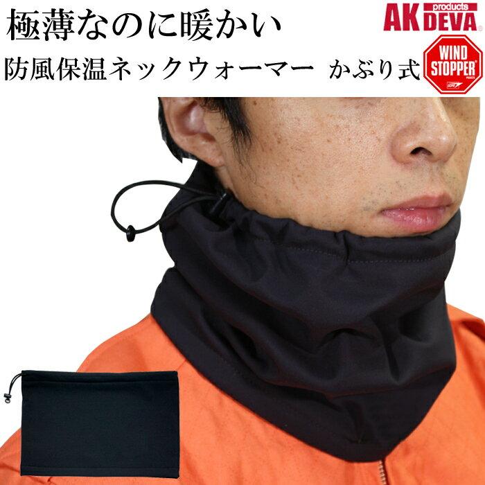 防風防寒ネックウォーマーかぶり式AKproductsDEVAウインドストッパー素材日本製メンズ/レデ