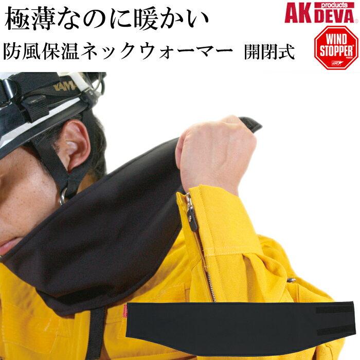 防風防寒ネックウォーマー開閉式AKproductsDEVAウインドストッパー素材日本製メンズ/レディ