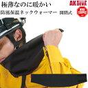 防風 防寒 ネックウォーマー 開閉式 AK products...