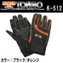 K-501をベースに掌と指先根部分を補強【メール便なら送料100円】トンボレスキュー K-512 グローブ ケプラー繊維+人工皮革 高品質現場用手袋 グリップ力と磨耗強度がアップ! 【カラーはブラック・オレンジの2色】