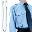 クサリ【警察官】【警備】【RCP】【あす楽】(DM便可能・ネコポス可能:3個まで)