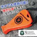 ジェットスクリームホイッスル 水中使用可 UST(アルティメイトサバイバルテクノロジー)【笛】【防犯...