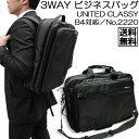 3way ビジネスバッグ ビジネスリュック UNITED CLASSY 2220 PC対応/B4収納/ブリーフケース/メンズ【通勤/出張/3WAYビジネスバッグ...