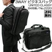 3way ビジネスバッグ ビジネスリュック UNITED CLASSY 2220 PC対応 B4収納 ブリーフケース メンズ 送料無料(沖縄除く)