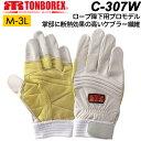 トンボレックス レスキューグローブ C-307 ロープ降下用プロモデル 牛革 消防手袋 (DM便不可・ネコポス不可)