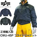 ALPHA CWU-45P #2030 フライトジャケット ジャンパー 世界に認められたアルファ社製 万能ミリタリーアウター【ブラック】【レプリカブルー】【メンズ】【アメリカ】【ジ