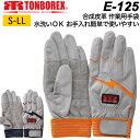 トンボレックス レスキューグローブ 作業手袋 合皮 E-125 皮手袋/革手袋/消防/ロープ/軽作業/ネイビー/オレンジ (DM便可能・ネコポス可能:2双まで)
