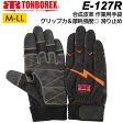 トンボ レスキューグローブ トンボレックス E-127 作業手袋 消防手袋(DM便可能・ネコポス可能:2双まで)