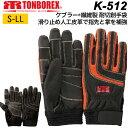 トンボ レスキューグローブ トンボレックス K-512 作業手袋 現場用手袋 厚手 ケブラー 合皮 (DM便不可・ネコポス不可)
