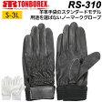 トンボ レスキューグローブ トンボレックス RS-310 作業手袋 羊革 薄手 白 黒 (DM便可能・ネコポス可能:2双まで)