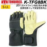 トンボレックス レスキューグローブ K-TFG8 ガイドライン対応 防水タイプ 防火手袋 消防手袋 (DM便不可・ネコポス不可)