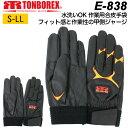 トンボレックス レスキューグローブ E-838 消防手袋 作業手袋【滑り止めエンボス加工 合皮 皮手袋/革手袋】 (ネコポス便可能:2双まで)