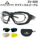 ZERO VISION MILITARY ZV-500 ゼロビジョン 2WAYタクティカルゴーグル インナーフレーム付アメリカ規格協会ANSIZ87.1-2003基準適合格品..