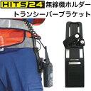 ベルト装着型 無線機ホルダー トランシーバー ブラケット【Viptop】【ビップトップ】【消防士】【消防団】【RCP】(DM便不可・ネコポス不可)