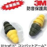 3M 防音保護具 耳栓 UltraFit コンバットアームTM (1組2個入り)【繰り返し使用/銃声/衝撃音/騒音/難聴/防止】(DM便可能・ネコポス可能/10個まで)