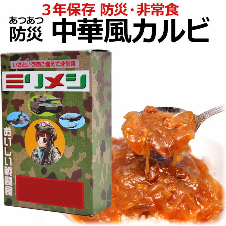 中華風カルビ(戦闘糧食採用品)