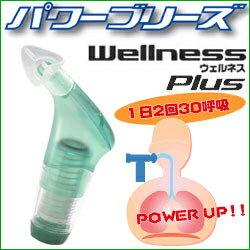 呼吸筋肉トレーナーパワーブリーズプラスウェルネスタイプ(緑)【リハビリ】【ダイエット】【筋トレ】【腹筋】【背筋】【横隔膜】【RCP】(DM便不可)