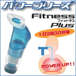 呼吸筋肉トレーナーパワーブリーズプラスフィットネスタイプ(青)