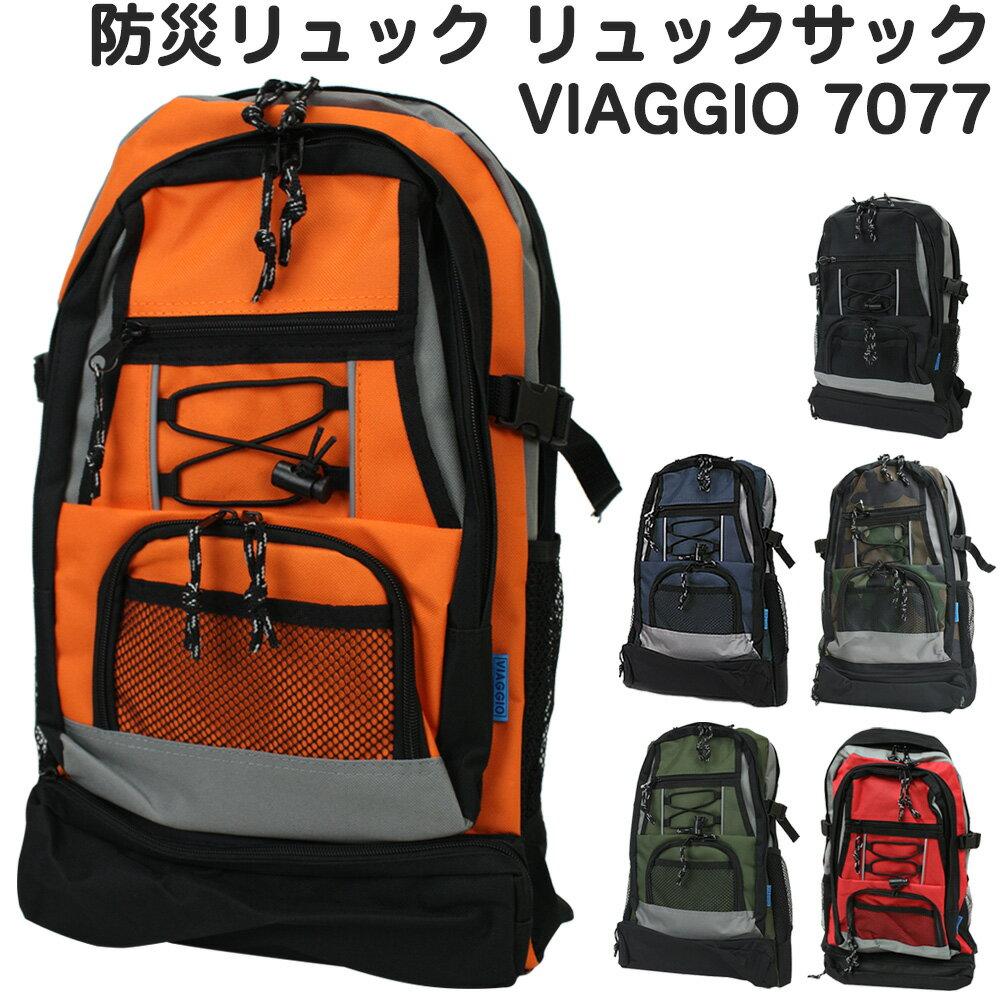 多機能バックパック VIAGGIO 7077 防災リュック【避難リュック/防災/リュック/…...:akagi-aaa:10000092