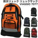 防災リュック リュックサック VIAGGIO 7077【避難...