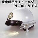 乗車帽用ライトホルダー Lサイズ【ライト付属品/装着/ヘルメット/警備】(DM便可能・ネコポス可能)