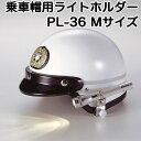 乗車帽用ライトホルダー Mサイズ【ライト付属品/装着/ヘルメット/警備】(DM便可能・ネコポス可能)