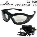 ZERO VISION MILITARY ZV-300 ゼロビジョン 2WAYタクティカルゴーグル アメリカ規格協会ANSIZ87.1-2003基準適合格品【ミリタリー】【サングラス】【メガネ】【眼鏡】【サバイバル】【UV-400】【RCP】(メール便不可)